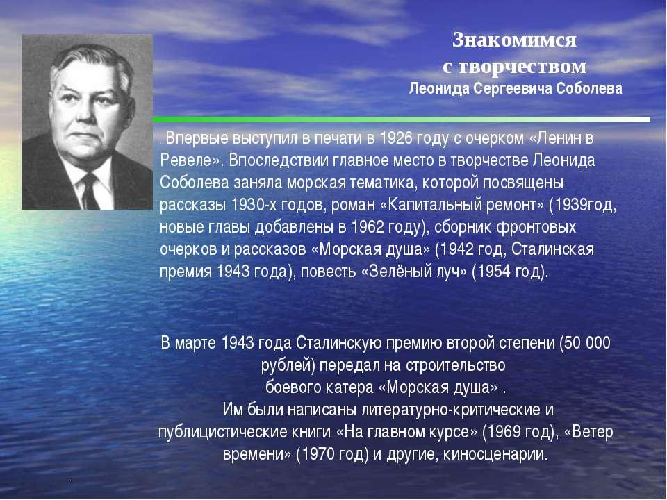 .. Впервые выступил в печати в 1926 году с очерком «Ленин в Ревеле». Впоследс...