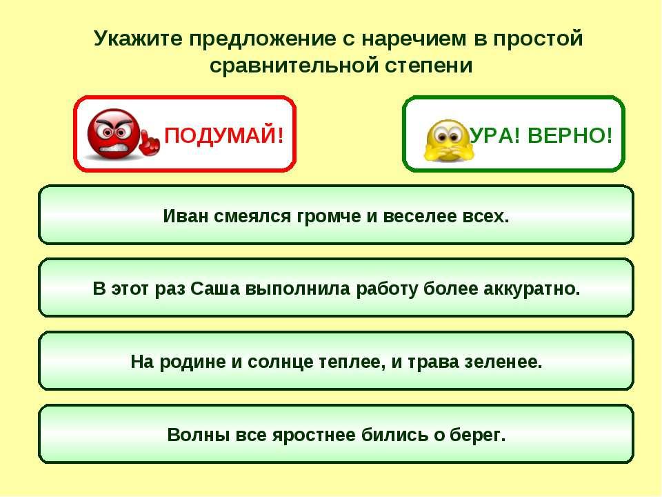 Укажите предложение с наречием в простой сравнительной степени Иван смеялся г...