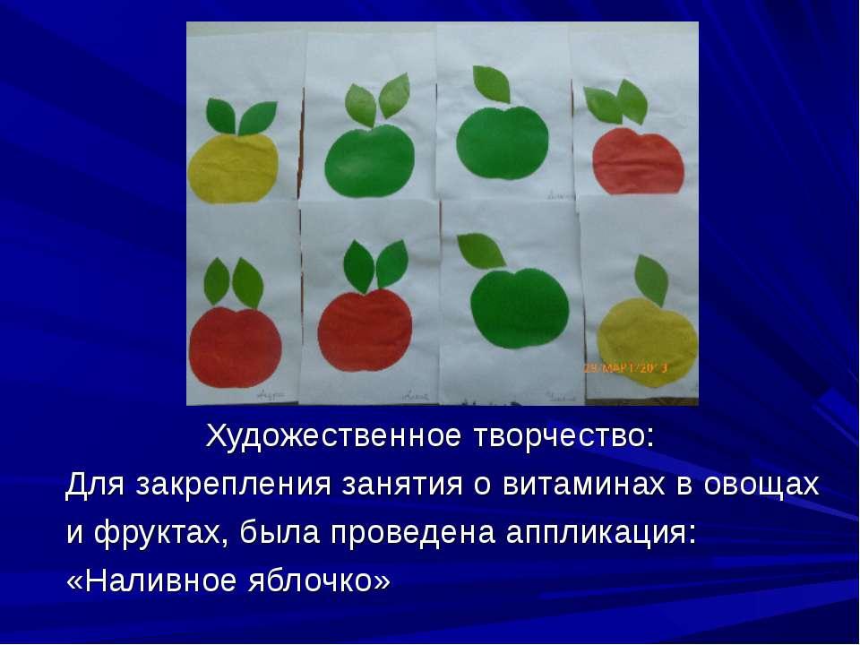 Художественное творчество: Для закрепления занятия о витаминах в овощах и фру...