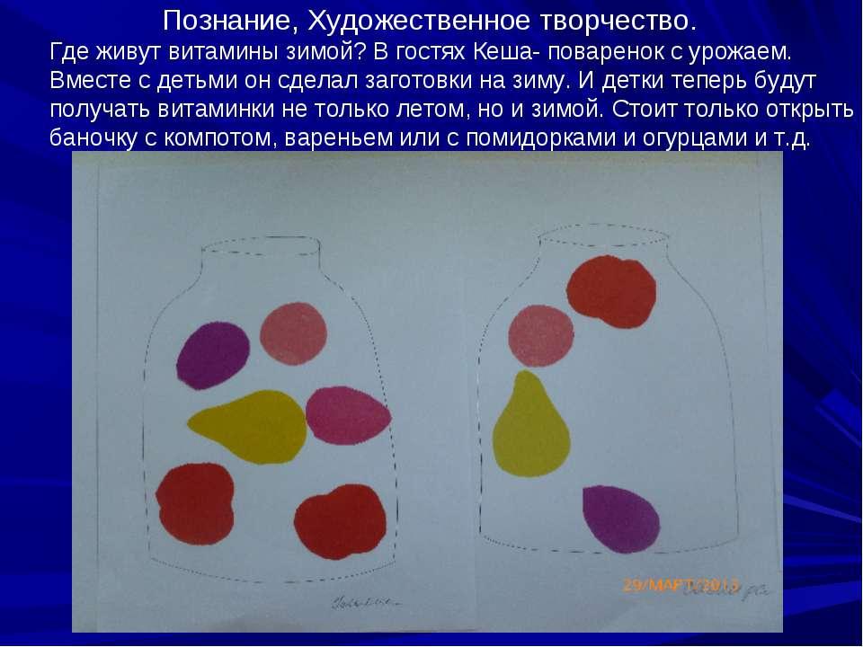 Познание, Художественное творчество. Где живут витамины зимой? В гостях Кеша-...