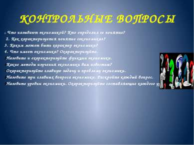 КОНТРОЛЬНЫЕ ВОПРОСЫ 1. Что называют экономикой? Кто определил ее понятие? 2. ...
