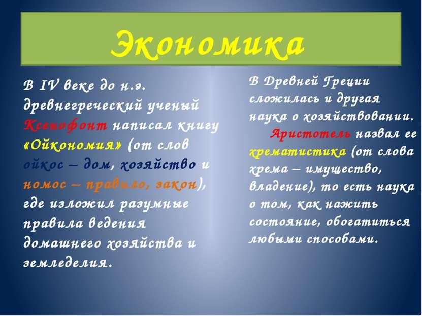 Экономика В IV веке до н.э. древнегреческий ученый Ксенофонт написал книгу «О...
