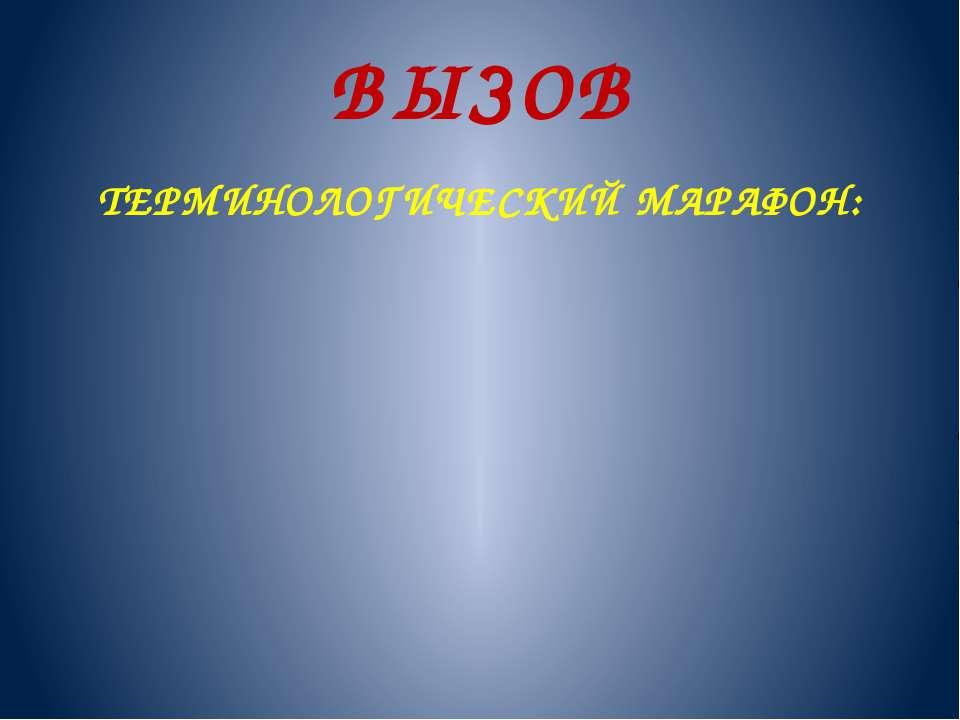 ВЫЗОВ ТЕРМИНОЛОГИЧЕСКИЙ МАРАФОН: