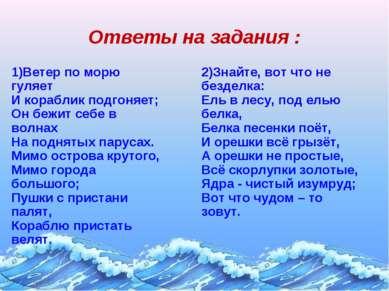 Ответы на задания : 1)Ветер по морю гуляет И кораблик подгоняет; Он бежит себ...