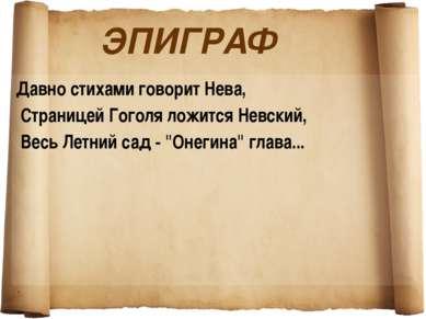 ЭПИГРАФ Давно стихами говорит Нева, Страницей Гоголя ложится Невский, Весь Ле...