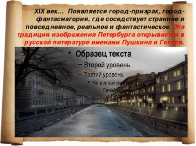 XIX век… Появляется город-призрак, город-фантасмагория, где соседствует стран...
