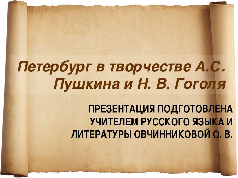 Петербург в творчестве А.С. Пушкина и Н. В. Гоголя ПРЕЗЕНТАЦИЯ ПОДГОТОВЛЕНА У...