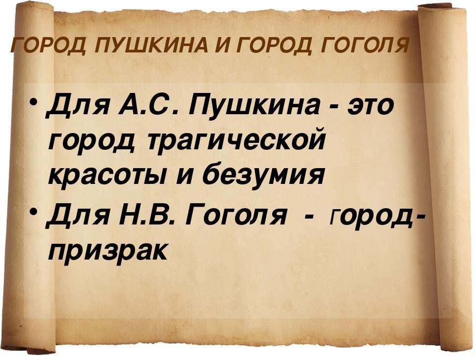 ГОРОД ПУШКИНА И ГОРОД ГОГОЛЯ Для А.С. Пушкина - это город трагической красоты...