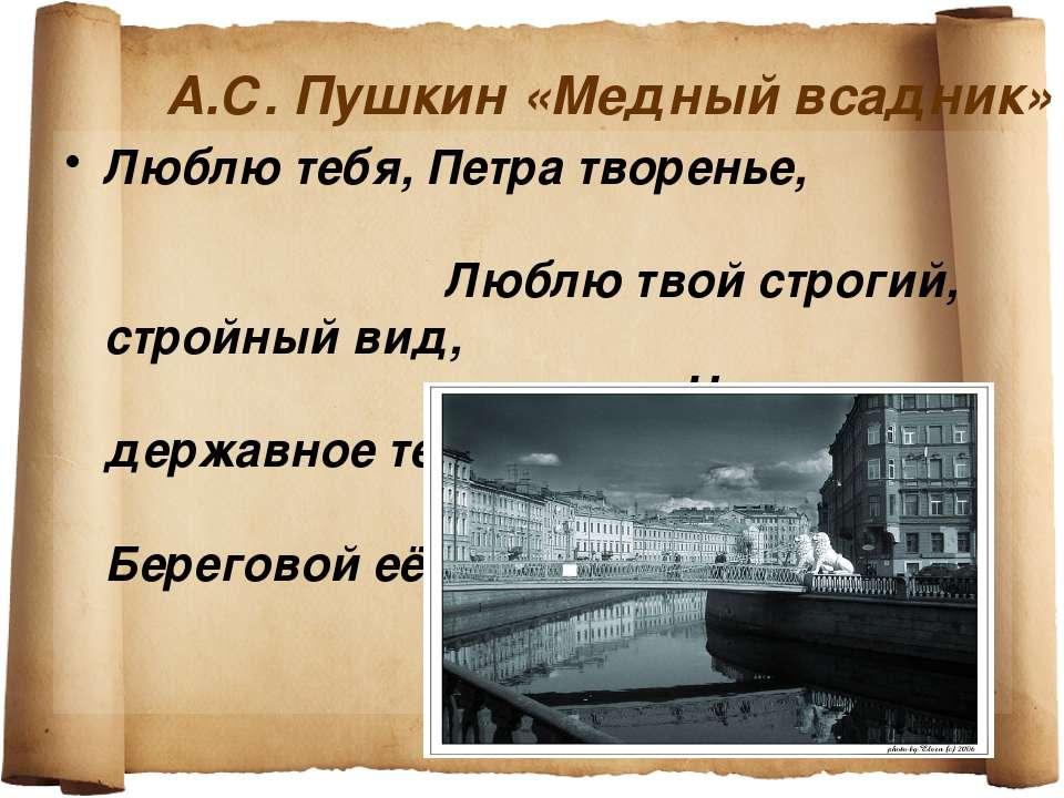 А.С. Пушкин «Медный всадник» Люблю тебя, Петра творенье, Люблю твой строгий, ...