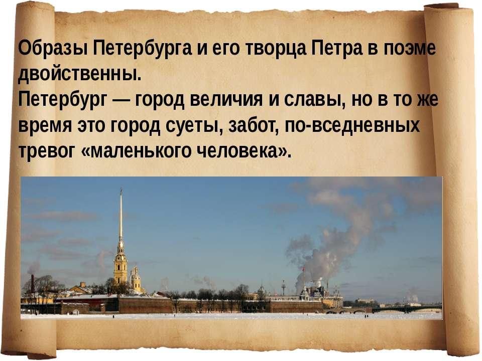 Образы Петербурга и его творца Петра в поэме двойственны. Петербург — город в...
