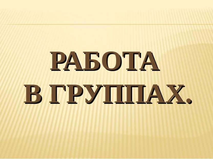 РАБОТА В ГРУППАХ.