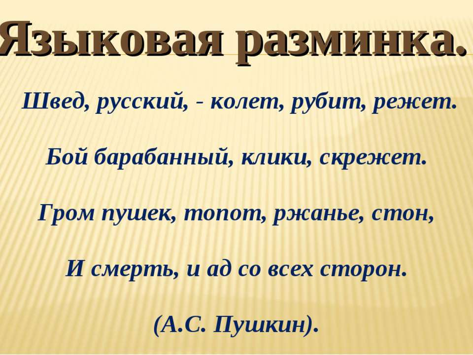 Языковая разминка. Швед, русский, - колет, рубит, режет.  Бой барабанный, кл...
