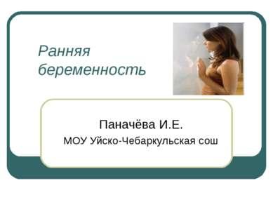 Ранняя беременность Паначёва И.Е. МОУ Уйско-Чебаркульская сош