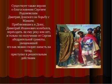 Существует также версия о благословении Сергием Радонежским Дмитрия Донского ...