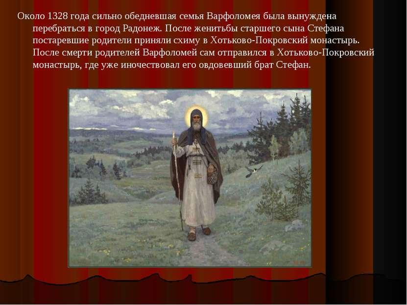 Около 1328 года сильно обедневшая семья Варфоломея была вынуждена перебраться...