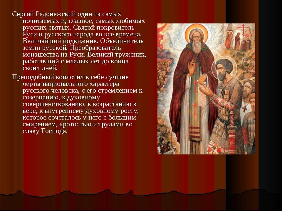 Сергий Радонежский один из самых почитаемых и, главное, самых любимых русских...