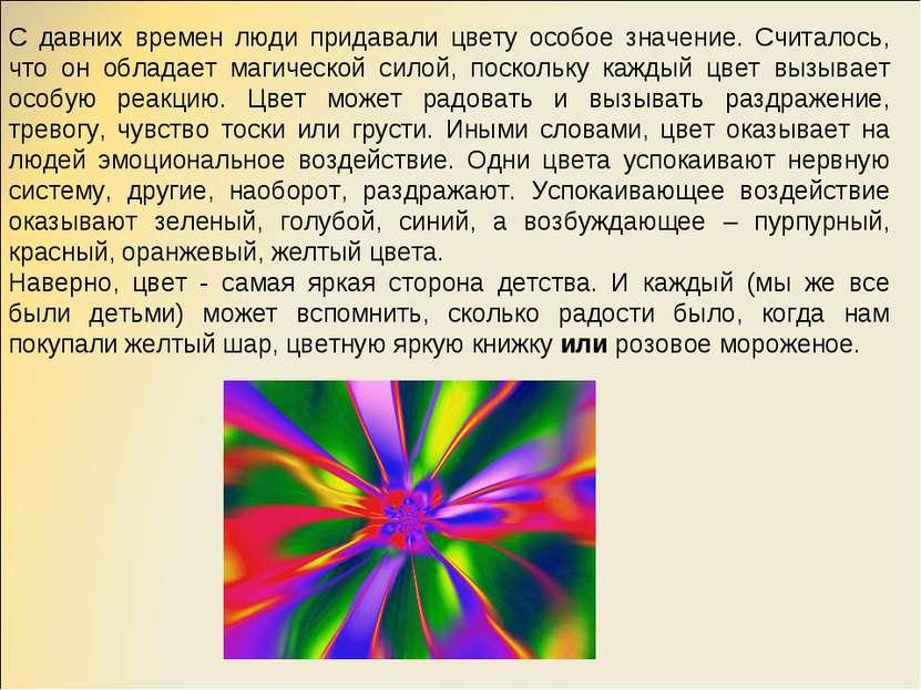 С давних времен люди придавали цвету особое значение. Считалось, что он облад...
