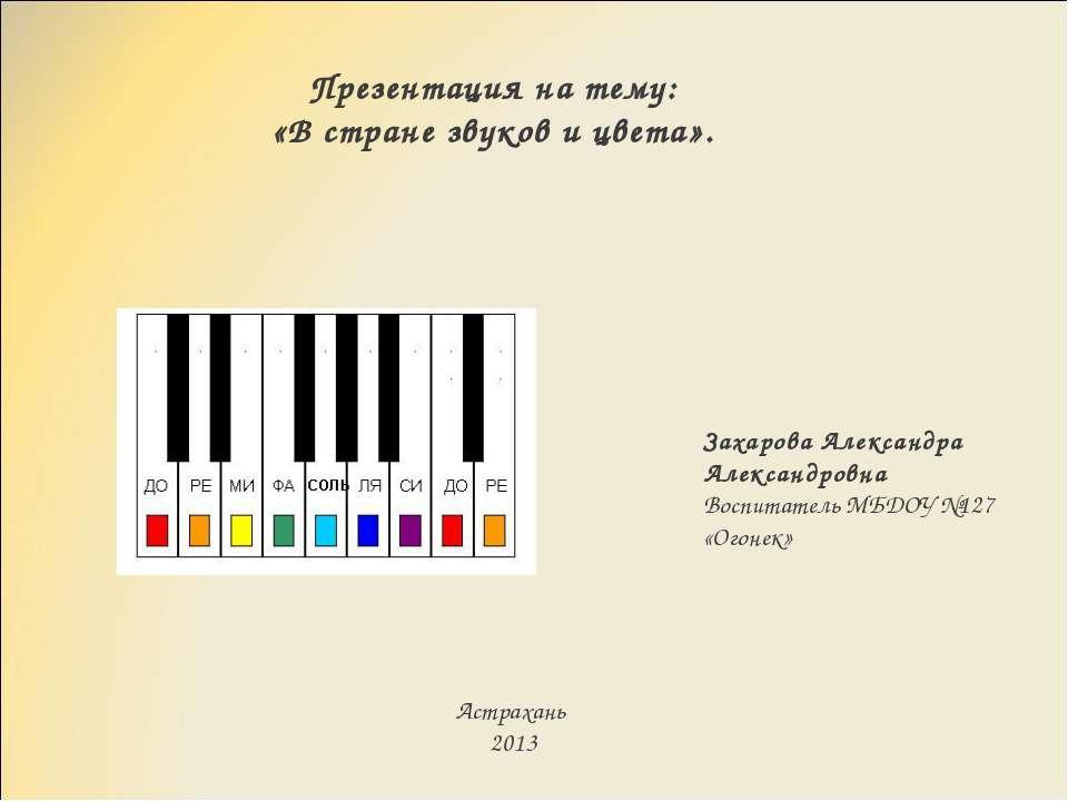 Презентация на тему: «В стране звуков и цвета». Захарова Александра Александр...