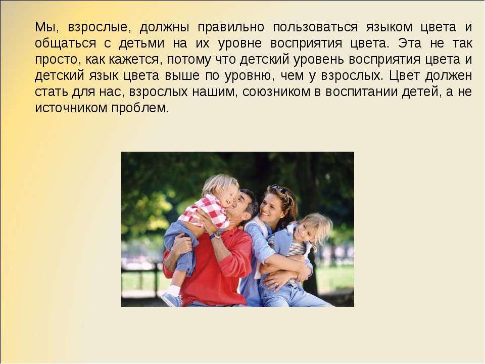 Мы, взрослые, должны правильно пользоваться языком цвета и общаться с детьми ...