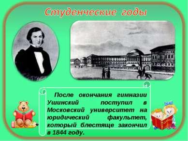 После окончания гимназии Ушинский поступил в Московский университет на юридич...