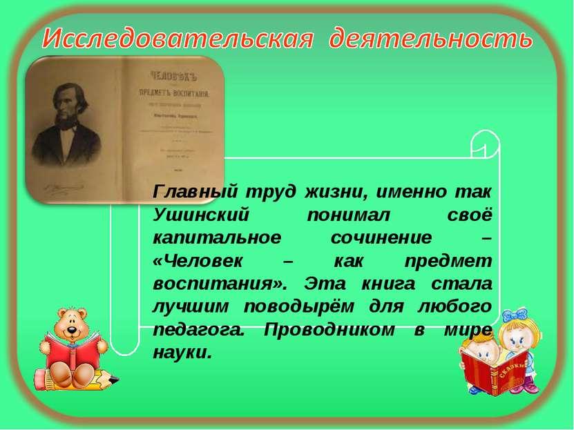 Главный труд жизни, именно так Ушинский понимал своё капитальное сочинение – ...