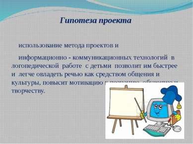 Гипотеза проекта использование метода проектов и информационно - коммуникацио...