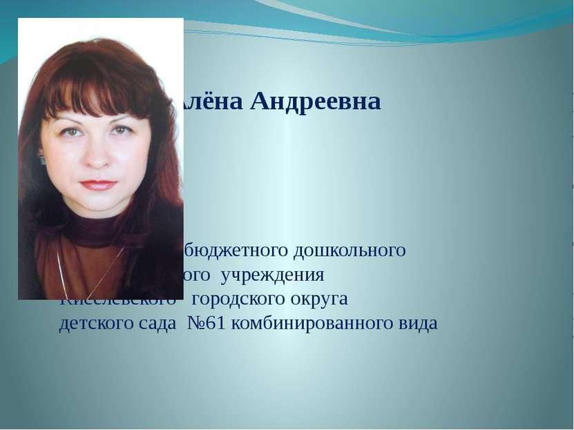 Зяблицкая Алёна Андреевна учитель-логопед муниципального бюджетного дошкольно...