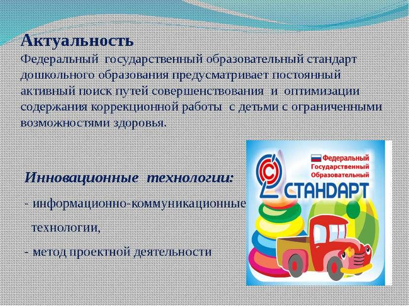 Актуальность Федеральный государственный образовательный стандарт дошкольного...