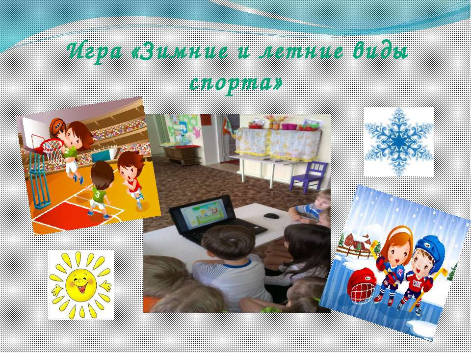 Игра «Зимние и летние виды спорта»