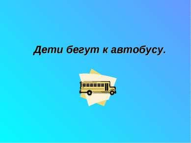 Дети бегут к автобусу.