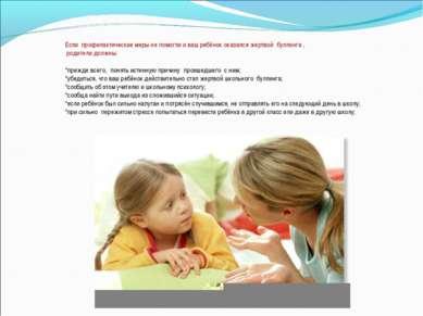 Если профилактические меры не помогли и ваш ребёнок оказался жертвой буллин...