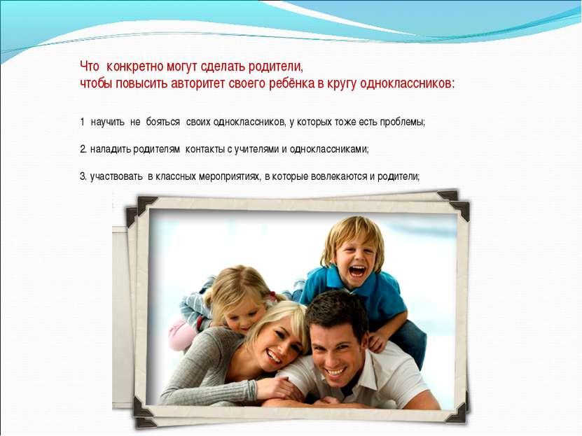 Что конкретно могут сделать родители, чтобы повысить авторитет своего ребёнк...