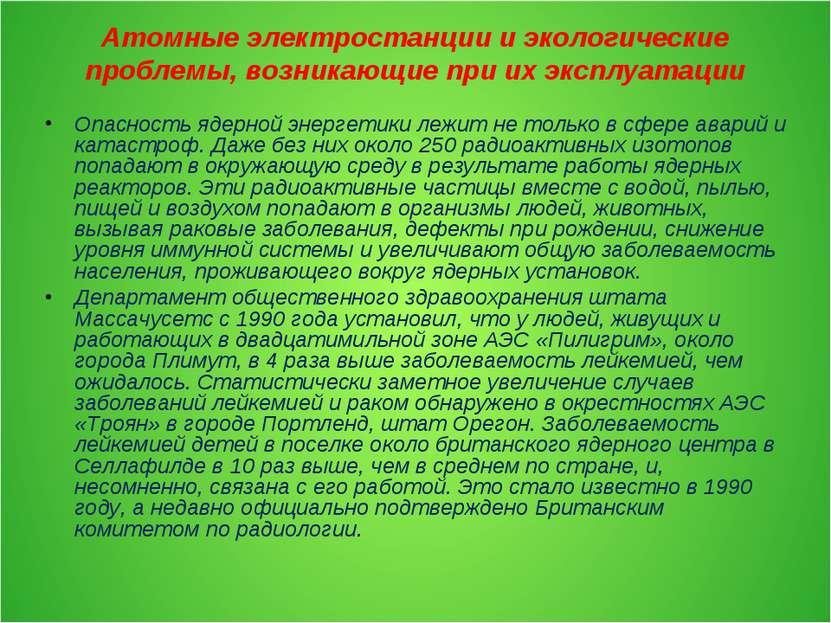 Атомные электростанции и экологические проблемы, возникающие при их эксплуата...
