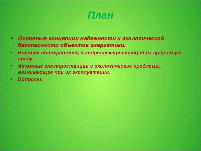 План Основные концепции надежности и экологической безопасности объектов энер...