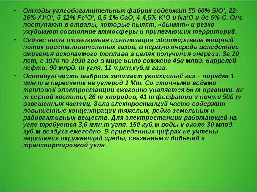 Отходы углеобогатительных фабрик содержат 55-60% SiO², 22-26% Al²O³, 5-12% Fe...