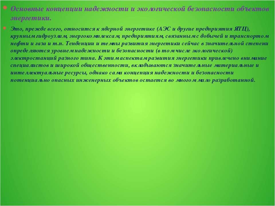 Основные концепции надежности и экологической безопасности объектов энергетик...