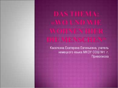 Касаткина Екатерина Евгеньевна, учитель немецкого языка МКОУ СОШ №1 г. Привол...