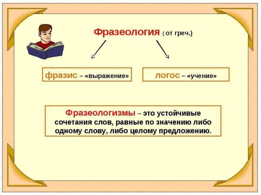 Фразеология ( от греч.) фразис – «выражение» логос – «учение» Фразеологизмы –...