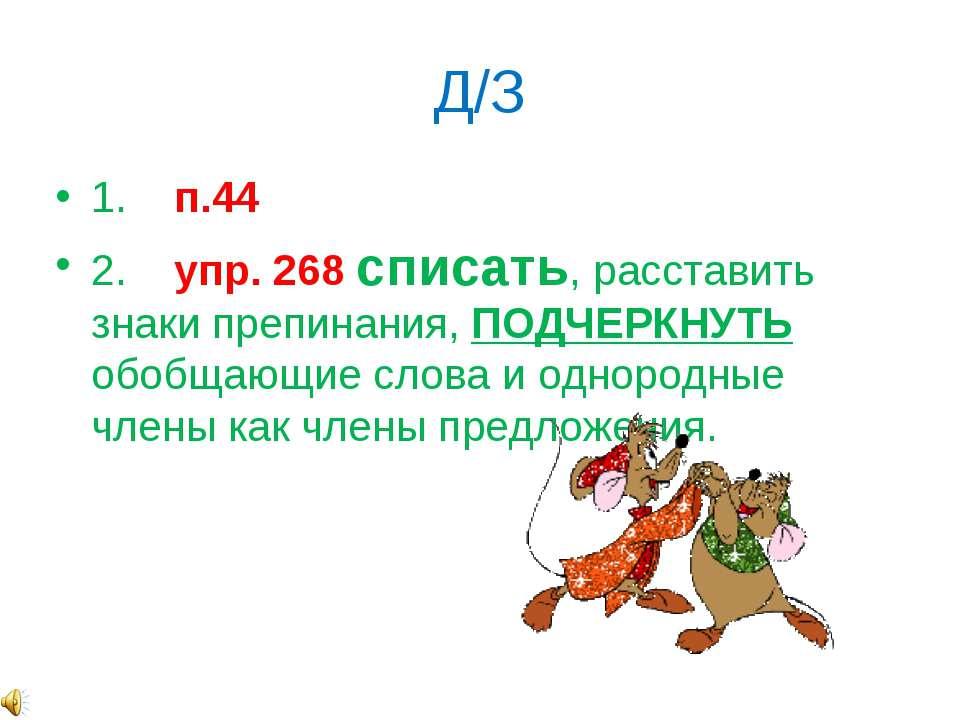 Д/З 1. п.44 2. упр. 268 списать, расставить знаки препинания, ПОДЧЕРКНУТЬ обо...