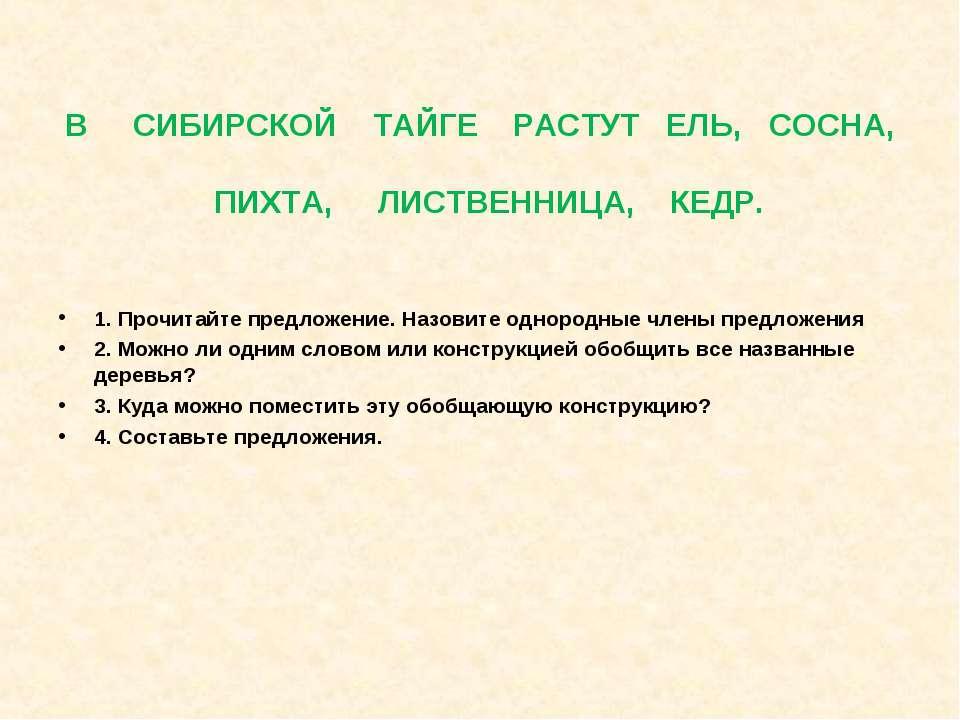 В СИБИРСКОЙ ТАЙГЕ РАСТУТ ЕЛЬ, СОСНА, ПИХТА, ЛИСТВЕННИЦА, КЕДР. 1. Прочитайте ...