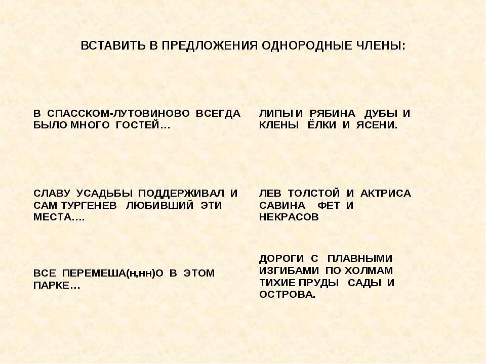 ВСТАВИТЬ В ПРЕДЛОЖЕНИЯ ОДНОРОДНЫЕ ЧЛЕНЫ: В СПАССКОМ-ЛУТОВИНОВО ВСЕГДА БЫЛО МН...