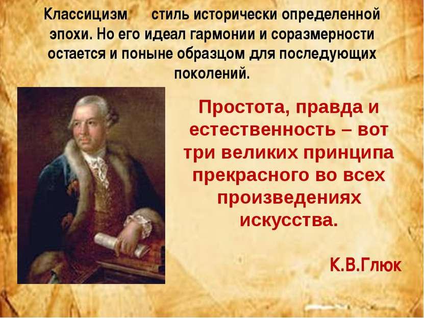 Простота, правда и естественность – вот три великих принципа прекрасного во в...