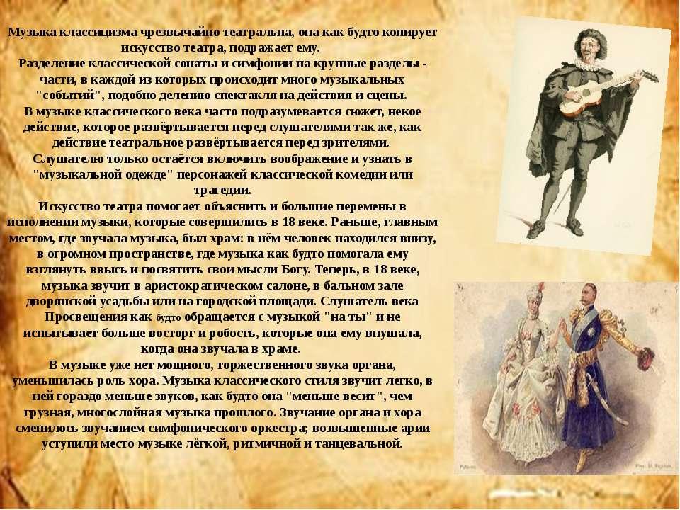 Музыка классицизма чрезвычайно театральна, она как будто копирует искусство т...
