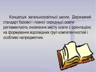 Концепція загальноосвітньої школи, Державний стандарт базової і повної середн...