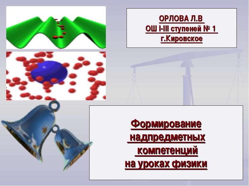 ОРЛОВА Л.В ОШ I-III ступеней № 1 г.Кировское Формирование надпредметных компе...