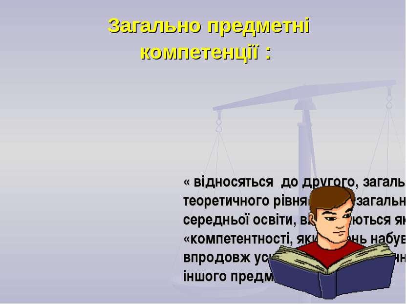 Загально предметні компетенції : « відносяться до другого, загально теоретичн...