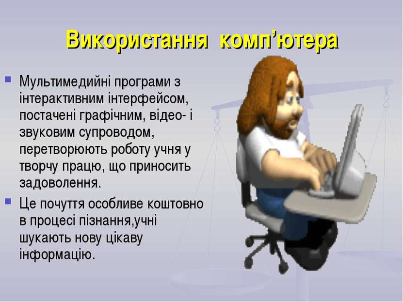 Використання комп'ютера Мультимедийні програми з інтерактивним інтерфейсом, п...