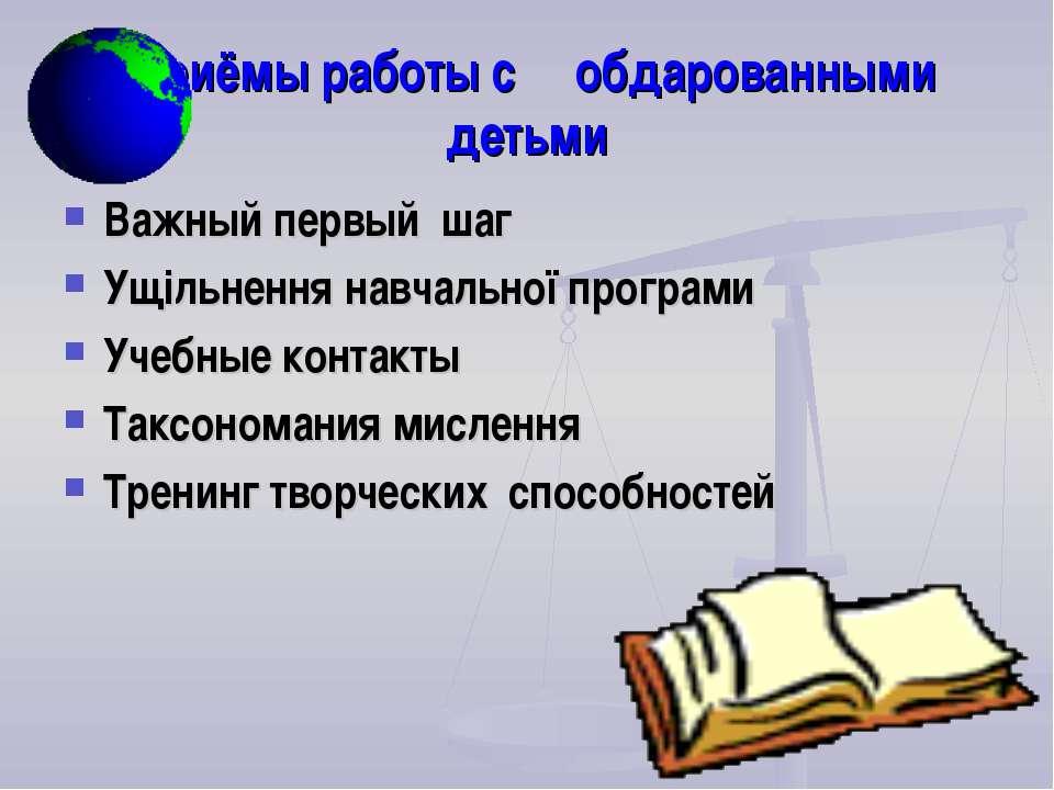 Приёмы работы с обдарованными детьми Важный первый шаг Ущільнення навчальної ...