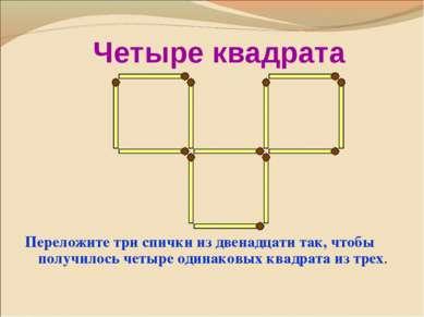Четыре квадрата Переложите три спички из двенадцати так, чтобы получилось чет...