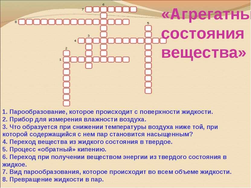 «Агрегатные состояния вещества» 1. Парообразование, которое происходит с пове...